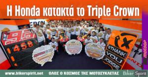 Η Repsol Honda κατακτά το Triple Crown στο MotoGP 2019