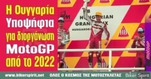 Η Ουγγαρία υποψήφια για διοργάνωση MotoGP από το 2022