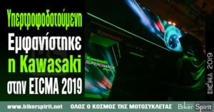 Υπερτροφοδοτούμενη εμφανίστηκε η Kawasaki στην EICMA 2019 – Φωτο