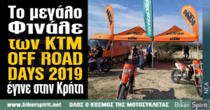 Το μεγάλο φινάλε των KTM OFF ROAD DAYS 2019 έγινε στην Κρήτη