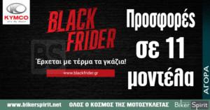 Kymco Black F..Rider - Προσφορές σε 11 μοντέλα!
