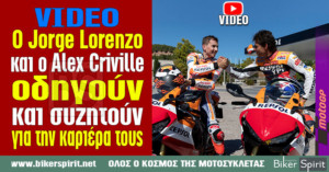 VIDEO: Ο Jorge Lorenzo και ο Álex Crivillé οδηγούν και συζητούν για την καριέρα τους