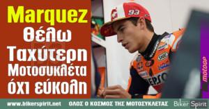 "Marc Marquez: ""Θέλω ταχύτερη μοτοσυκλέτα, όχι πιο εύκολη"""