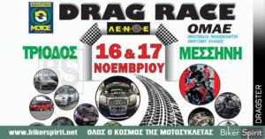 Αγώνας μοτοσυκλετών DRAGSTER, στο Αεροδρόμιο Μεσσήνης στις 16-17 Νοεμβρίου 2019