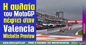 Η αυλαία του MotoGP πέφτει στη Valencia – Michelin Preview