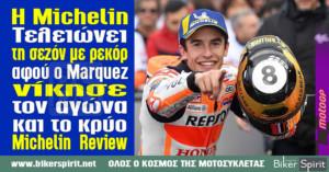 Η Michelin τελειώνει τη σεζόν με ρεκόρ, αφού ο Marquez νίκησε τον αγώνα και το κρύο – Michelin Review