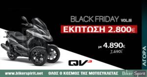 QV3 Black Friday προσφορά VOL.III