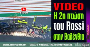 VIDEO Η 2η πτώση του Rossi στην Βαλένθια