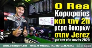 Ο Jonathan Rea κορυφαίος και την δεύτερη μέρα δοκιμών στην Jerez για την νέα σεζόν 2020