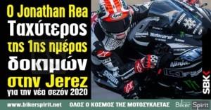 Ο Jonathan Rea ταχύτερος της πρώτης ημέρας δοκιμών στην Jerez για την νέα σεζόν 2020!
