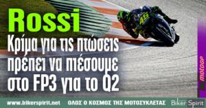 """Valentino Rossi: """"Κρίμα για τις πτώσεις, πρέπει να πιέσουμε στο FP3 για το Q2"""""""