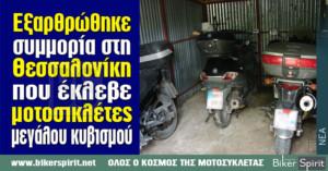 Εξαρθρώθηκε συμμορία στη Θεσσαλονίκη που έκλεβε μοτοσικλέτες μεγάλου κυβισμού