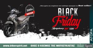 Black Friday από τη SYM … Πάτα φρένο & σταμάτησε στην καλύτερη προσφορά!