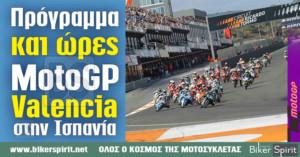 Πρόγραμμα και ώρες του MotoGP στην Valencia στην Ισπανία