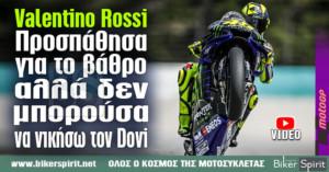 "Valentino Rossi: ""Προσπάθησα για το βάθρο αλλά δεν μπορούσα να νικήσω τον Dovi"""