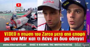 VIDEO η πτώση του Zarco μετά από επαφή με τον Mir και τι λένε οι δυο οδηγοί