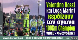 Valentino Rossi και Luca Marini κερδίζουν τον αγώνα 100Km Champion – VIDEO – Φωτογραφίες