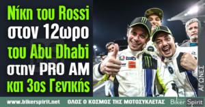 Νίκη του Valentino Rossi στον 12ωρο του Abu Dhabi στην PRO AM και 3ος Γενικής - Photo - Video