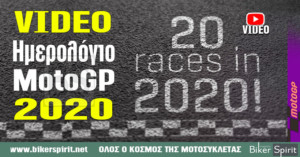 VIDEO το ημερολόγιο του MotoGP για το 2020
