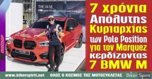 Επτά χρόνια απόλυτης κυριαρχίας των βραβείων Pole Position για τον Marc Márquez κερδίζοντας 7 BMW M