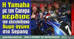 Η Yamaha με τον Canepa κέρδισε τον επεισοδιακό 8ωρο αγώνα στο Sepang - Video - Photo