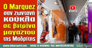 Ο Marc Márquez σαν ζωντανή κούκλα σε βιτρίνα μαγαζιού της Μαδρίτης - VIDEO - Photo