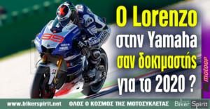 Ο Jorge Lorenzo δοκιμαστής με την Yamaha MotoGP για το 2020 ?