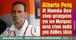 "Alberto Puig: ""Η Honda δεν είναι φτιαγμένη για τον Marquez, αυτό είναι απλά μια λάθος ιδέα"""