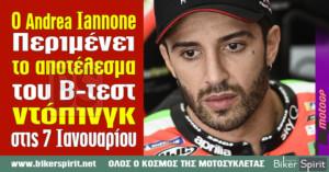 Ο Andrea Iannone περιμένει το αποτέλεσμα του Β-τεστ ντόπινγκ στις 7 Ιανουαρίου
