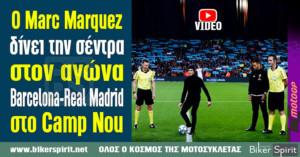 Ο Marc Marquez δίνει την εναρκτήρια σέντρα στον αγώνα Barcelona-Real Madrid στο Camp Nou - Video