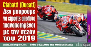 "Ciabatti (Ducati): ""Δεν μπορούμε να είμαστε απόλυτα ικανοποιημένοι με την σεζόν του 2019"""
