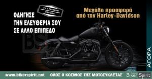 Harley-Davidson – Freedom Promise – Οδήγησε την ελευθερία σου σε άλλο επίπεδο –  Προσφορά