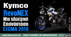 Kymco RevoNEX: Μια ηλεκτρική επανάσταση – EICMA 2019 – Video – Φωτογραφίες