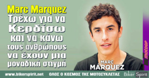"Marc Marquez: ""Τρέχω για να κερδίσω και να κάνω τους ανθρώπους να έχουν μια μοναδική στιγμή"""