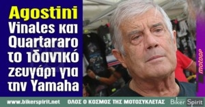 "Giacomo Agostini: ""Vinales και Quartararo το ιδανικό ζευγάρι για την Yamaha"""
