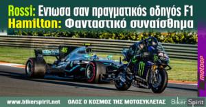 "Rossi: ""Ένιωσα σαν πραγματικός οδηγός F1"" – Hamilton: ""Φανταστικό συναίσθημα"" -VIDEO – Φωτογραφίες"