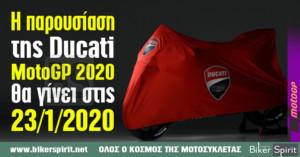 Η παρουσίαση της Ducati MotoGP 2020 θα γίνει στις 23 Ιανουαρίου 2020