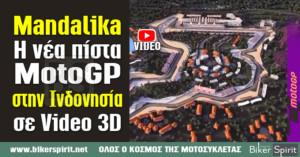 Mandalika - Η νέα πίστα MotoGP στην Ινδονησία σε Video 3D