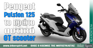 Peugeot Pulsion 125, το πρώτο αστικό GT scooter
