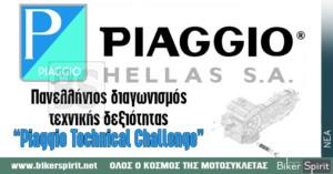 """Πανελλήνιος διαγωνισμός τεχνικής δεξιότητας """"Piaggio Technical Challenge"""""""