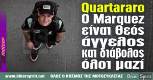 "Fabio Quartararo: ""Ο Marc Márquez είναι Θεός, άγγελος και διάβολος, όλοι μαζί"""