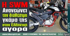 Η SWM ανανεώνει την διαθέσιμη γκάμα της στην Ελληνική αγορά