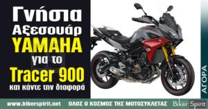 Γνήσια Αξεσουάρ ΥΑΜΑΗΑ για το Tracer 900