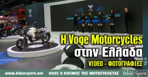 H Voge Motorcycles στην Ελλάδα! – VIDEO – ΦΩΤΟΓΡΑΦΙΕΣ