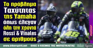 Το πρόβλημα ταχύτητας της Yamaha όπως έλεγαν όλη την χρονιά Rossi και Vinales σε αριθμούς
