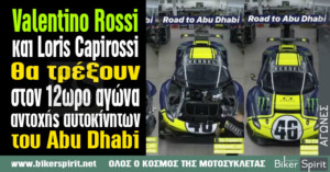 Valentino Rossi και Loris Capirossi θα τρέξουν στον 12ωρο αγώνα αντοχής αυτοκίνητων του Abu Dhabi