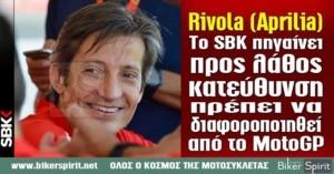 "Rivola (Aprilia): ""Tο SBK πηγαίνει προς λάθος κατεύθυνση, πρέπει να διαφοροποιηθεί από το MotoGP"""