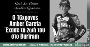 R.I.P. – O 16χρονος Amber Garcia Έχασε τη ζωή του στο Buriram
