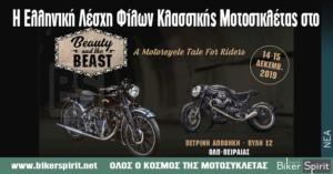 Η Ελληνική Λέσχη Φίλων Κλασσικής Μοτοσικλέτας στο Beauty & the Beast – Η Ωραία και το Τέρας