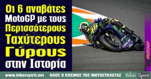 Οι 6 αναβάτες MotoGP με τους περισσότερους ταχύτερους γύρους στην Ιστορία